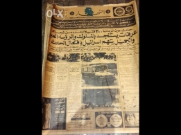 Original cover page for annahar newspaper