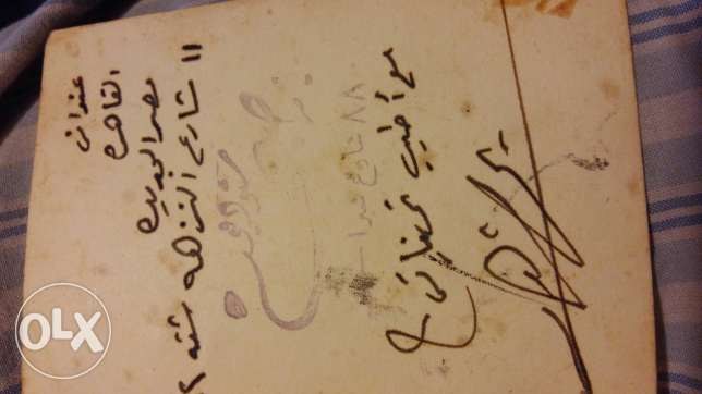 Old picture for yahya chahin with his real signature مصطبة -  2