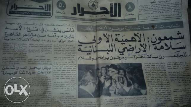 Old newspaper 50 years old