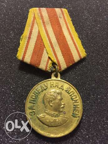 soviet ww2 medal for the victory over japan