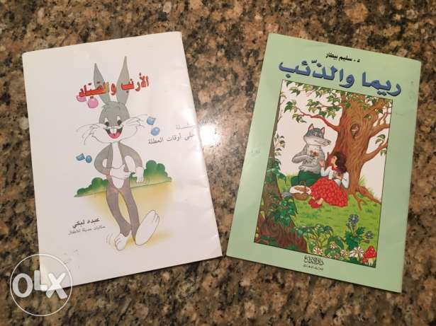 2 Arabic story books