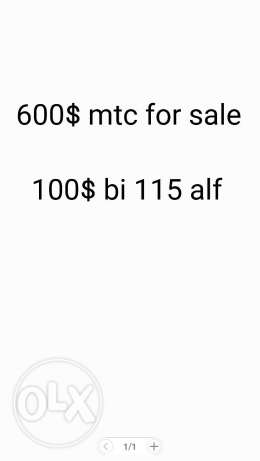 600$ mtc for sale