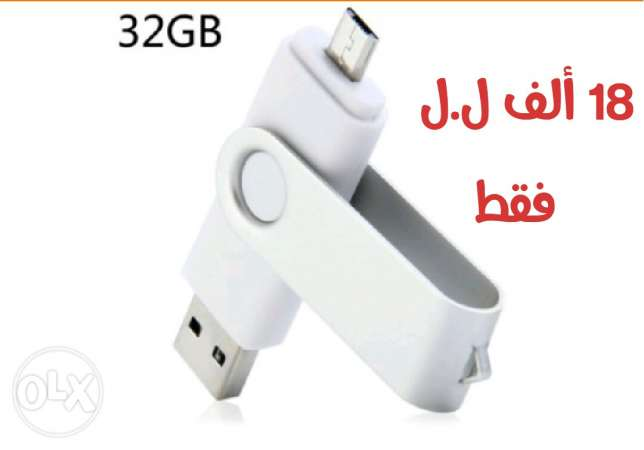 Usb OTG flash drive for android pc laptop يو اس بي