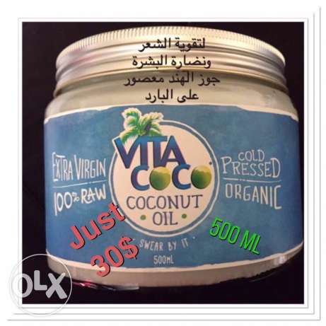 Coconut oil organic100%raw cold pressed Extra virgin