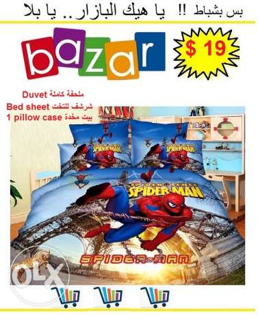 Full Cover bed set