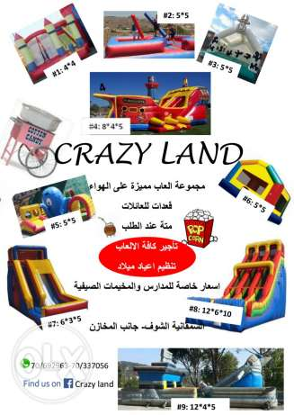 inflatable espresso rent games kids العاب نفخ اجار