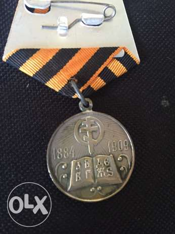 silver medaille Rusian Tzar انطلياس -  2