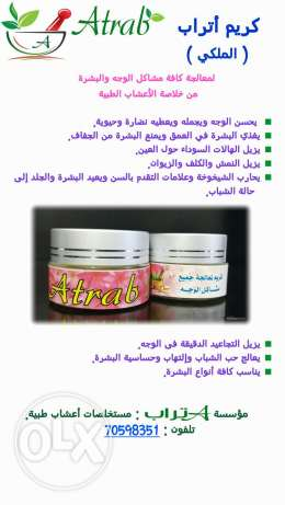 Atrab face cream