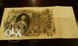 Old rusian money 1910