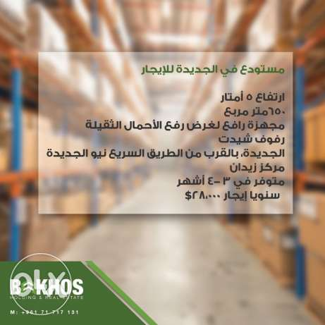 warehouse in Jdeideh