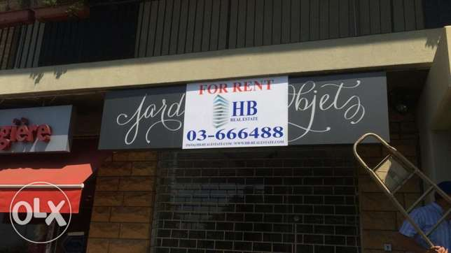 Shop for Rent in Rabieh