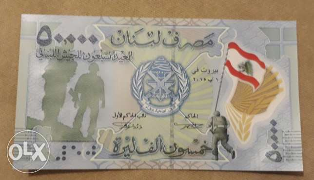 50,000 LBP Bill - 70 Years Lebanese Army Anniversary