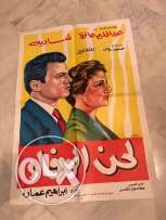"Original Egyptian Film Poster ""Lahn Al Wafa"""