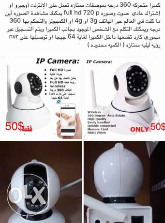 WIreless iP Camera -great quality-great to monitor your kids from work المتن -  1