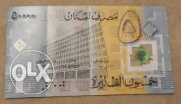 50,000 LBP Bill 50 Years Banque Du Liban