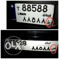 2 same plate number for sale