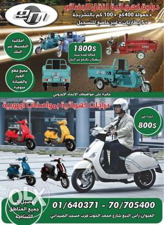 Electric Scooter تقسيط