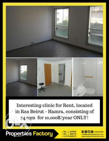 Ref. 3541: Clinic for rent