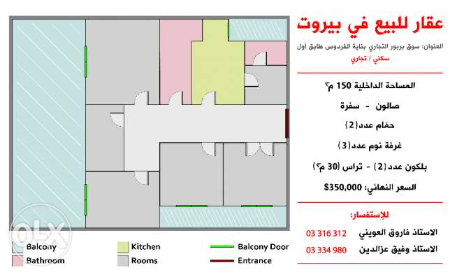 Apartment for sale in Beirut