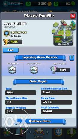 Clash royal الكورة -  2