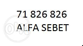 ALFA golden fixed number for trade