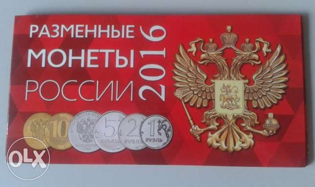 Russia / Russie Set of 4 Uncirculated coins 1+2+5+10 roubles 2016