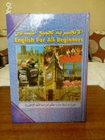 English for all beginners