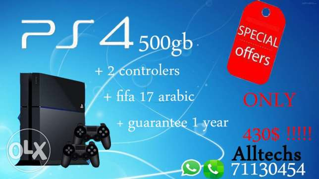 Ps4 christmas special offer!! حارة حريك -  1