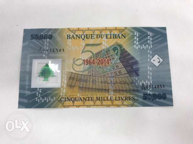 50,000 lbp bank du Liban Hamra -  2