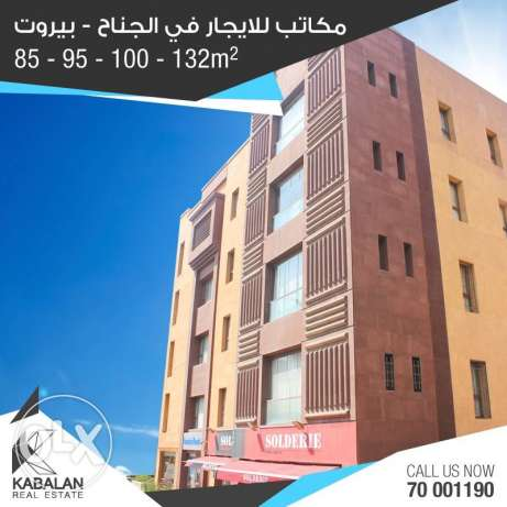 offices for rent in jnah