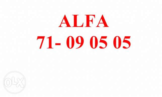 Alfa Golden Number