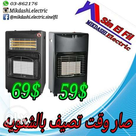 Home appliances سن الفيل -  1