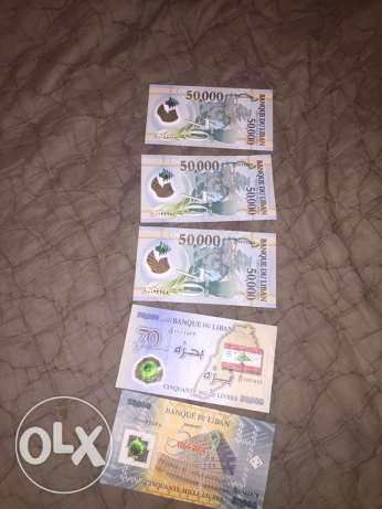 3 kinds of limited edition 50,000L.L. lebanese money راس النبع -  2