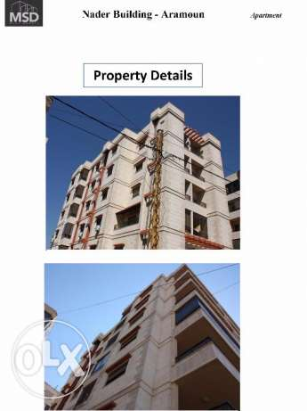 Apartment for Sale - Aramoun عرمون -  1