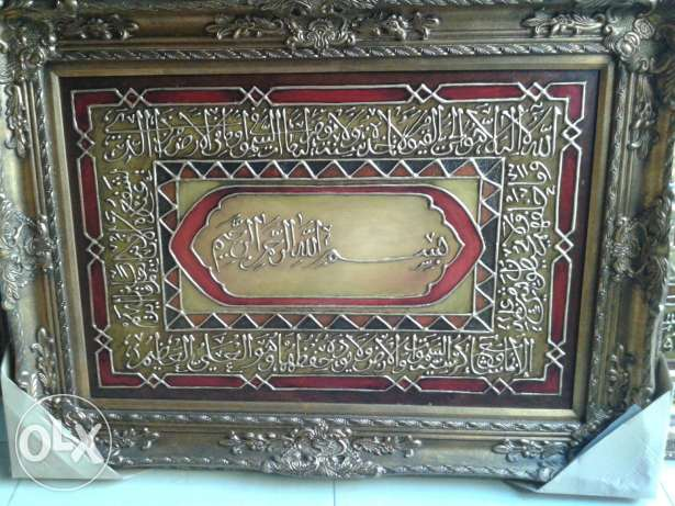 ayet qur2an with frame