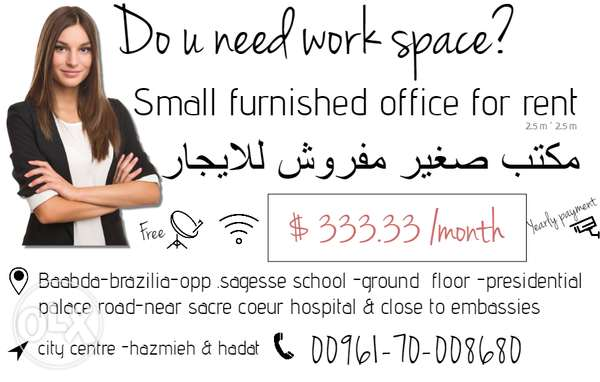 small furnished office