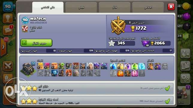Clash Of Clans Town Hall 8 Max Awal 9