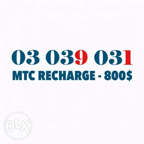 offer Mtc 03 Special Number