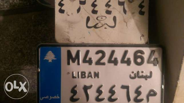 Motorcycle plate number 424464 رقم دراجة