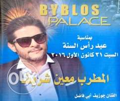 Special new year's Eve at Byblos Palace with Moein Shreif