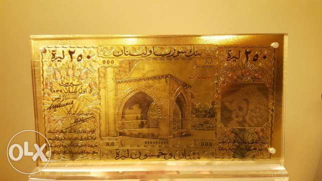 Old 250 L.L. made out of gold. بعلبك -  1