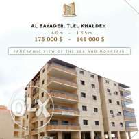 Al Ammouri real estate