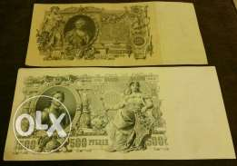 Old rusian banknote 1910