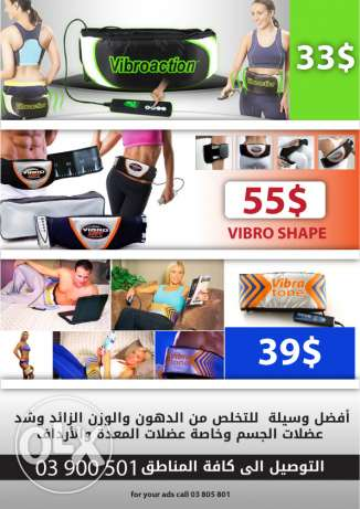 massage machine برج البراجنة -  5