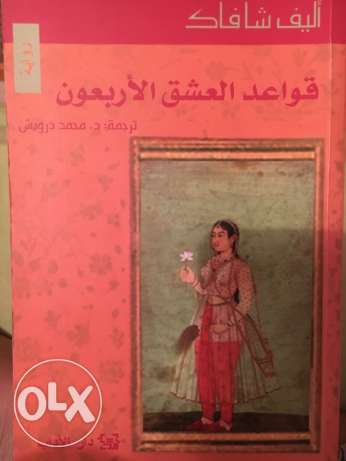 forty rules of love in Arabic