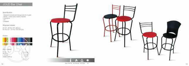 Bar chair كرسي بار