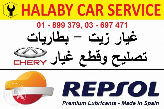 Halaby car service - chery repair and spare parts, dora near city mall