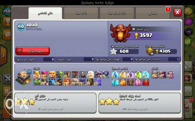 clach of clans محطريه -  1