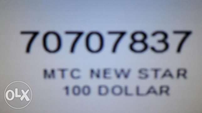 Mtc for sale star