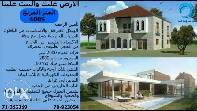 Turnkey project